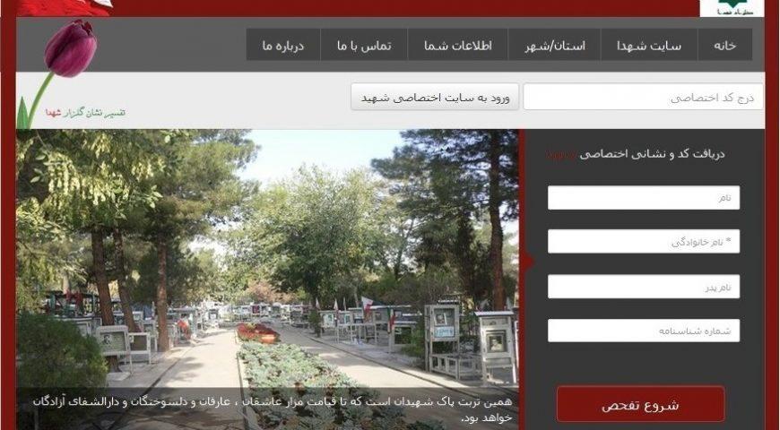 دانشنامه شهدا و ایثارگران جمهوری اسلامی ایران